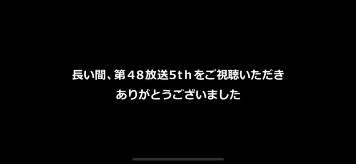 先程10時を持ってK'z station第48放送5thの配信が全て終了。(松井珠理奈ゲスト…