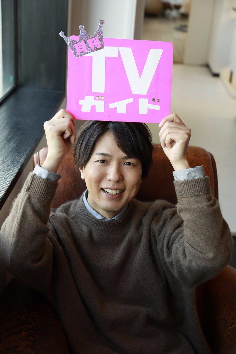 【月刊TVガイド新春特大号は12月14日発売】月刊TVガイドは2017年のべ8回に渡り神谷浩史さんに…