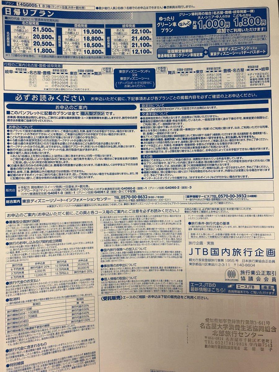 """名大生協 旅行センター on twitter: """"【ディズニー 生協申し込みで安く"""