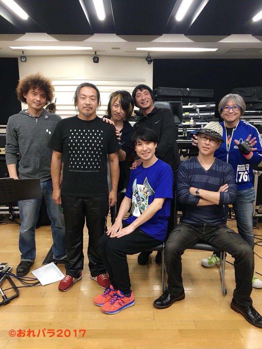 昨日、神戸前、バンドリハが全て終了しました! 最後は、鈴村さんでした♪ バンドメンバーと1枚頂きまし…