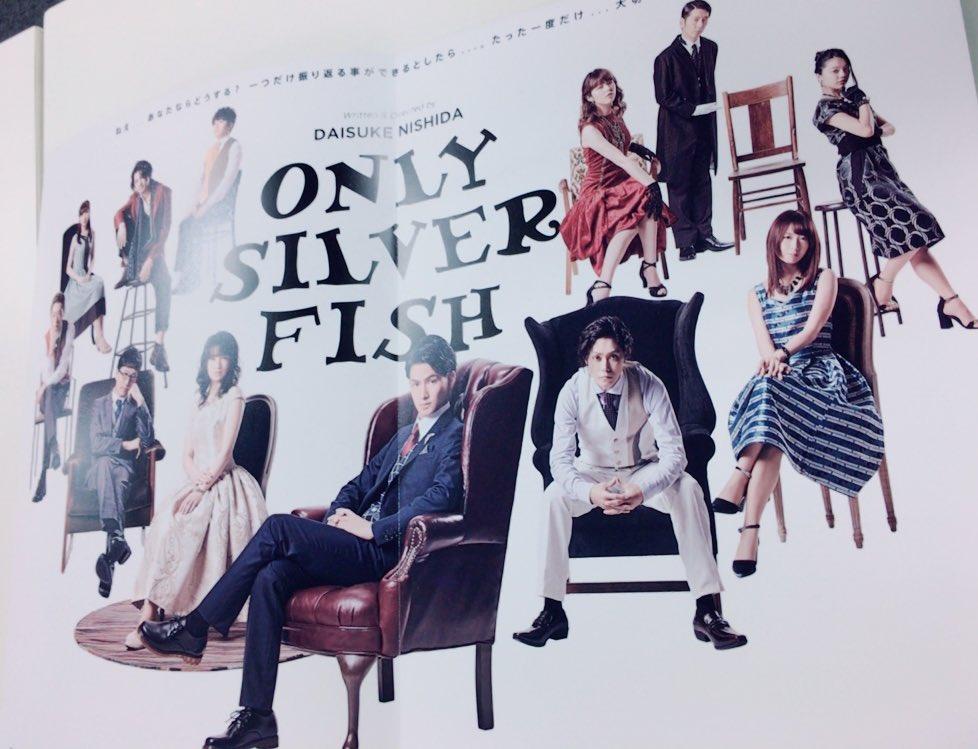 #ONLYSILVERFISH チラシめちゃかこよい_:(´ཀ`」 ∠):♡  #OSF 🐟