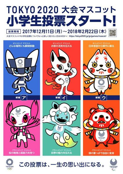 大会マスコット最終候補3案を公表 11日から小学生投票 2020年東京五輪・パラリンピック組織委員会…