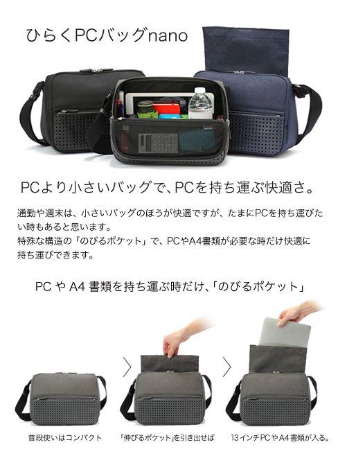 31587a48483c 特殊な構造「のびるポケット」で、PCやA4書類を必要な時だけ快適に持ち運びできる、ひらくPCバッグnanoを発売しました。 ...