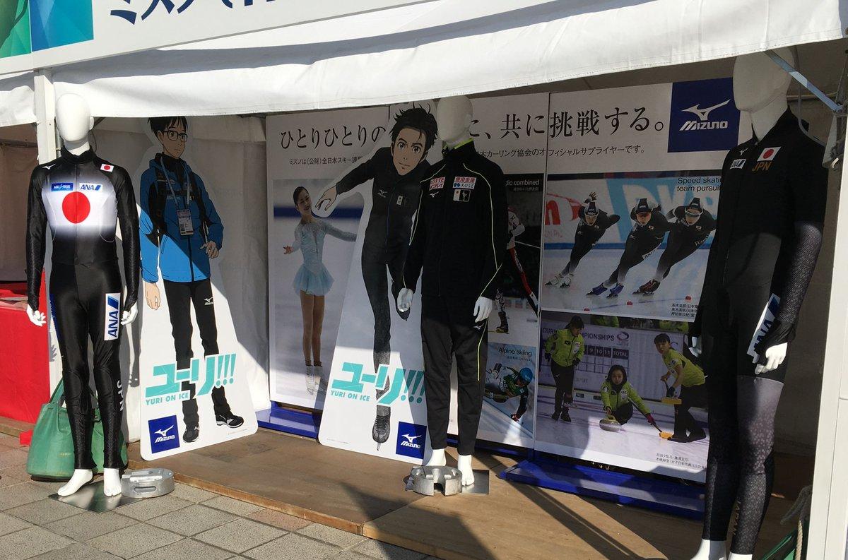 フィギュアスケート・グランプリファイナル名古屋が始まりましたね☆ミズノPRブースでは日本選手団着用ウ…