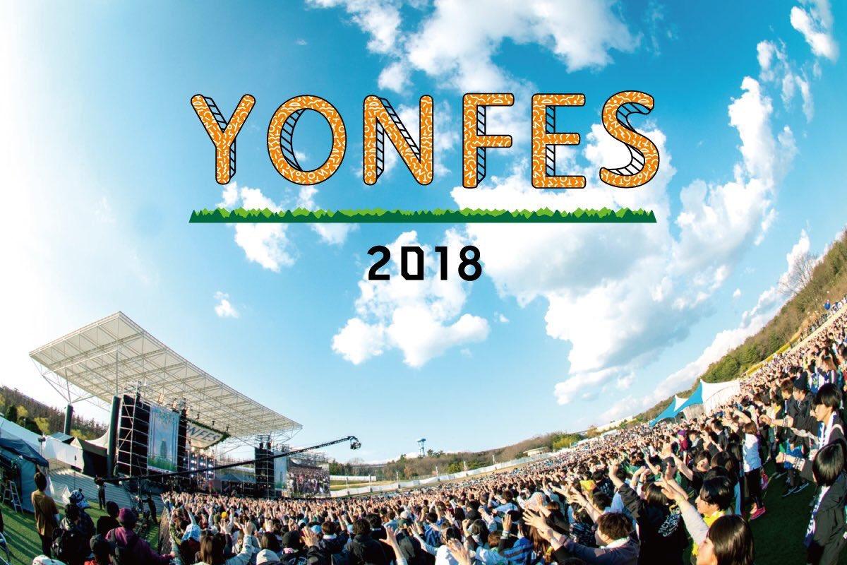 【出演者第1弾!明日解禁!】 ■2018/4/7(土) 8(日) 『YON FES 2018』  明…