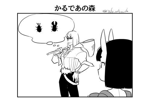 酒呑ちゃんと金時の日常漫画 inカルデア 〜かるであの森〜