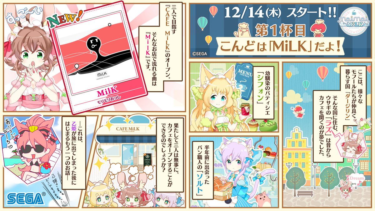 12/14(木)より稼働の「maimai MiLK」に、【MilK】が収録決定です!また、本日から稼…