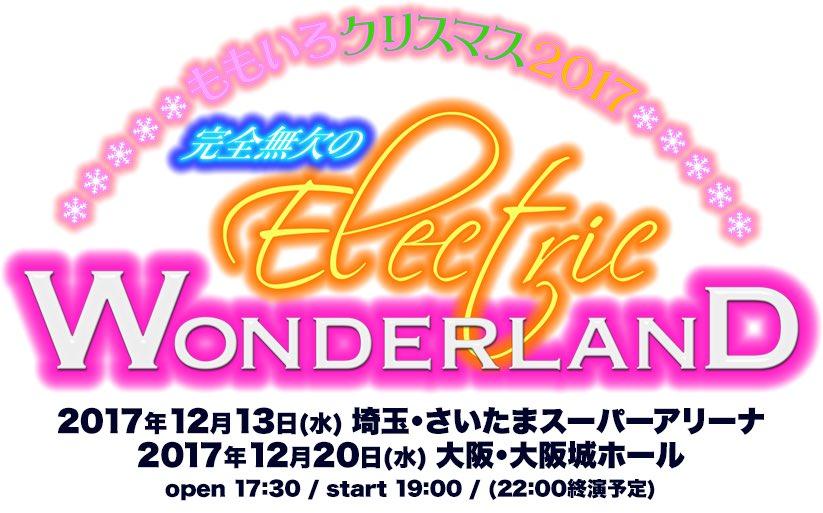 【出演決定!】 12月13日(水)ももいろクリスマス2017 @ さいたまスーパーアリーナ ヤジマパ…