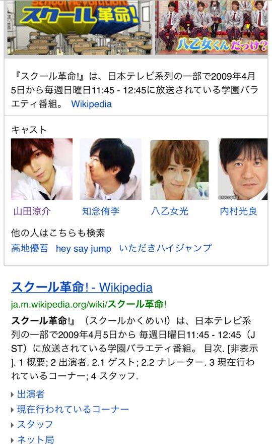 友達から教えてもらって、衝撃(笑) Yahoo!さんそれ山田くんじゃないです…顔真似したわたしです……