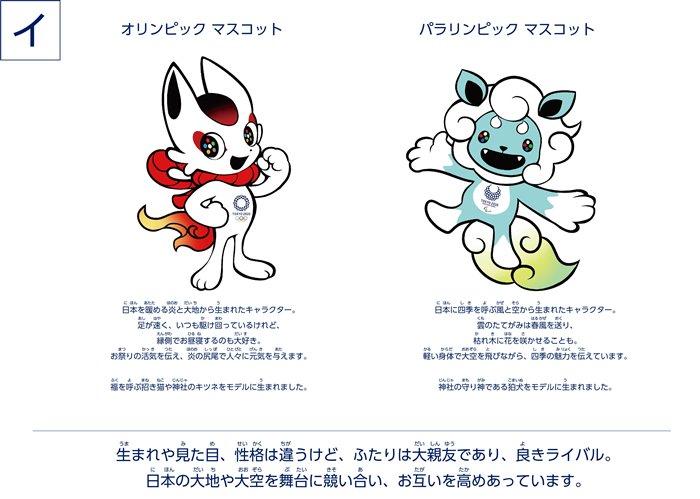 甲乙つけがたい  東京オリンピック・パラリンピックのマスコットキャラ最終候補発表 決戦投票は全国の小…