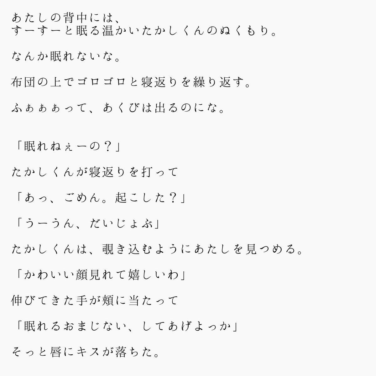 高嗣 小説 二階堂