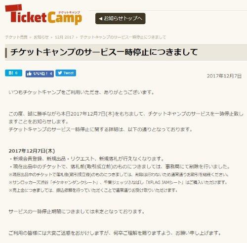 【原因究明】「チケットキャンプ」、サービス一時停止 再開時期は未定 news.livedoor.co…