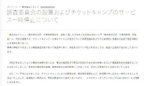 「チケットキャンプ」に当局の捜査 サービスを一時停止に - ねとらぼ nlab.itmedia.co…