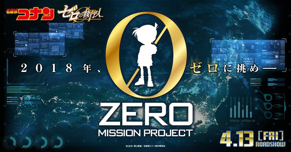 ZERO MISSION PROJECT始動  最新作のキーワードは【ZERO】  次々と明かされて…