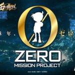ZERO MISSION PROJECT始動最新作のキーワードは【ZERO】次々と明かされていく  …
