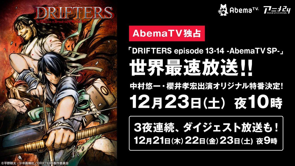 『DRIFTERS episode 13-14 』世界最速放送&世界最速放送記念オリジナル特番放送決…