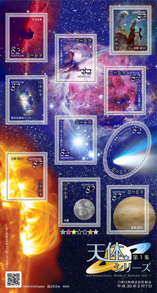 天体シリーズ第1集の切手が、2018年2月7日(水)に全国の郵便局で発行されます。透明ホログラム箔を…