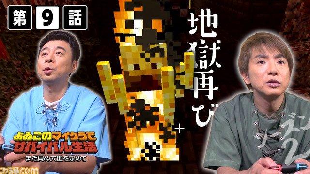 ファミ通.com's photo on よゐこのマイクラ
