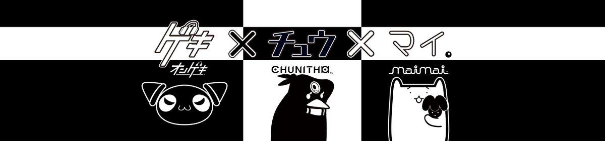 【改名】 maimai&チュウニズムチームが贈る新作「オンゲキ」が始動したことに伴い、本アカウント名…