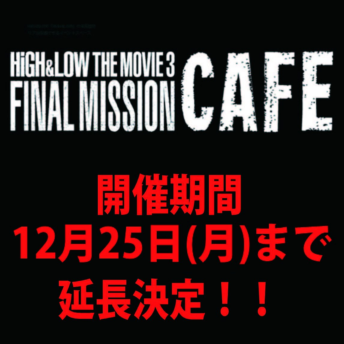 ALTA新宿にて開催中 HiGH & LOW THE MOVIE3 FINAL MISSION CA…