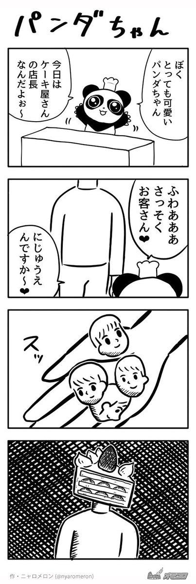 【今日の4コマ漫画】パンダちゃん (ニャロメロン)  omocoro.jp/comic/126757…