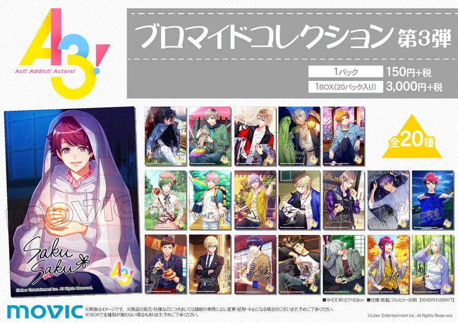【A3!】ブロマイドコレクション 第3弾が登場!要チェック☆ buff.ly/2zYjImN #エー…