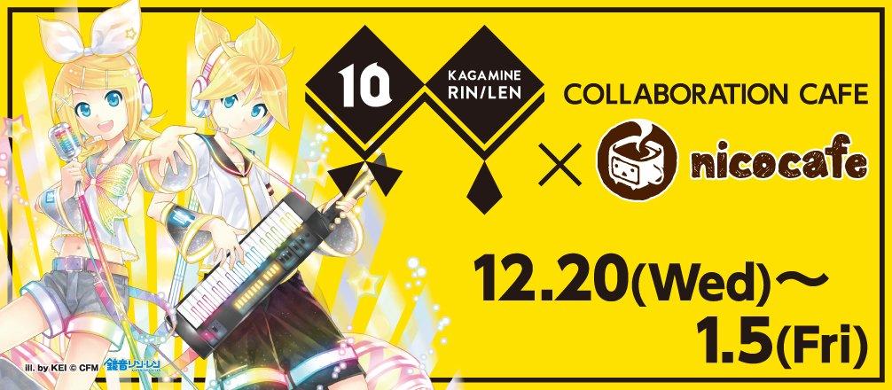 【鏡音リン・レン10周年おめでとう!】12/20(水)より『鏡音リン・鏡音レン10th Annive…
