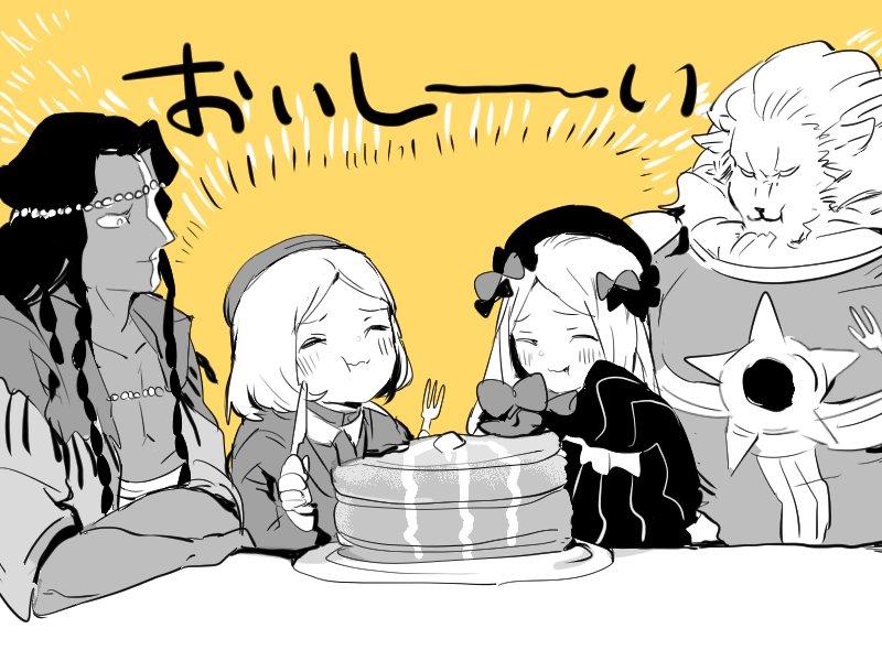 アビーとバニヤンとジェロニモとエジソンそしてパンケーキ
