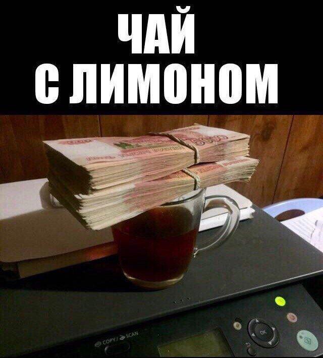 Чай с лимоном картинки прикол