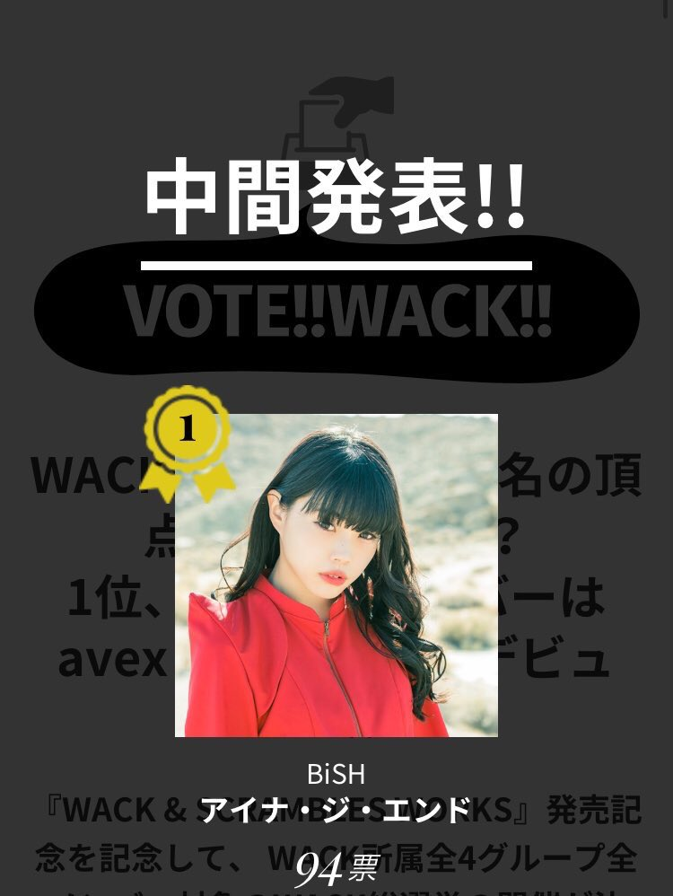 🐥VOTE!! WACK!!中間発表🐥  アイナジエンドに投票してくれた方々どうもありがとうございま…