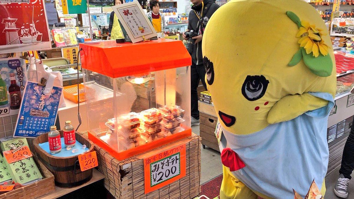 みんなー今日も一日お疲れ様なっしー♪ヾ(。゜▽゜)ノ味噌ポテトうまかったなっしなー♪埼玉の長瀞で売っ…