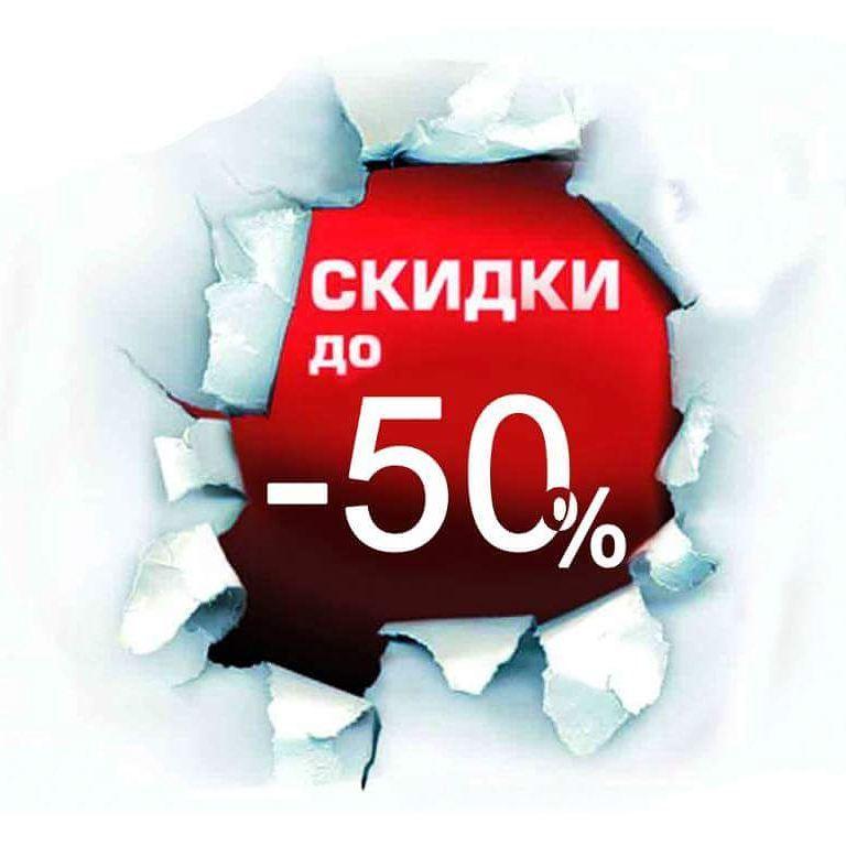 Открытки, картинки скидки 50 процентов