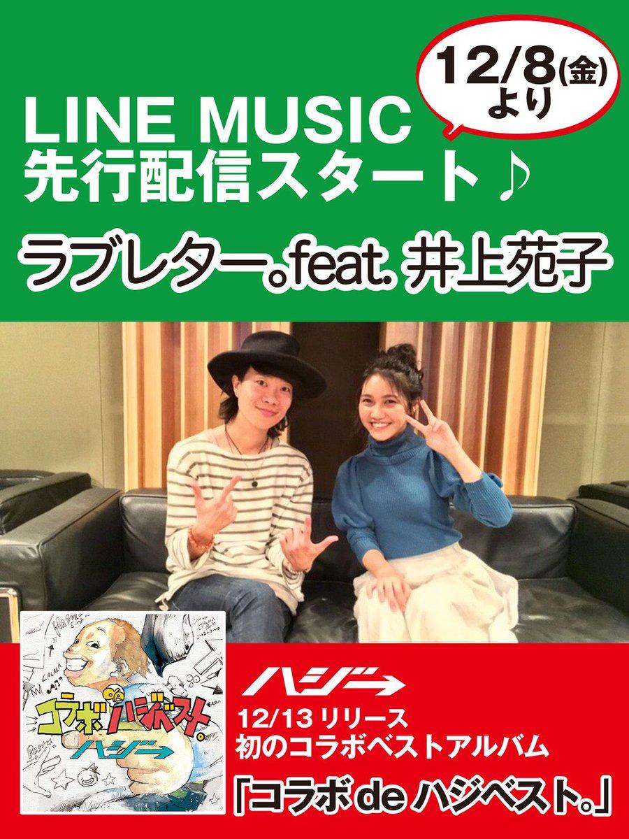 ラブレター。feat.井上苑子  LINE MUSIC  にて先行配信ハジ→まりました🌈  もう私は…
