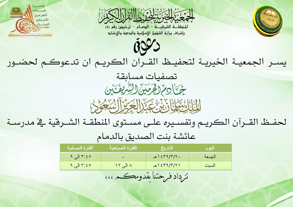 مسابقة قران كريم في الدمام رمضان