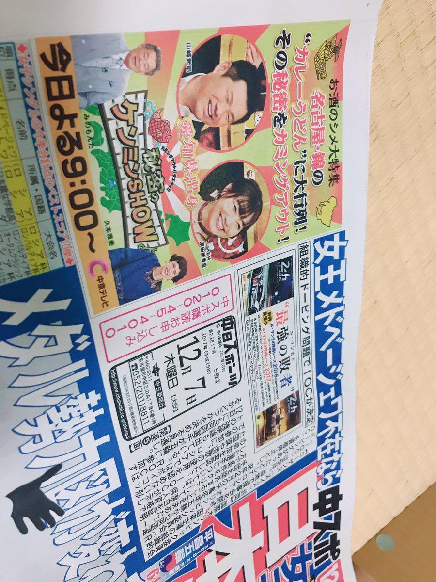 #ケンミンショー Latest News Trends Updates Images - dasuwaikaa