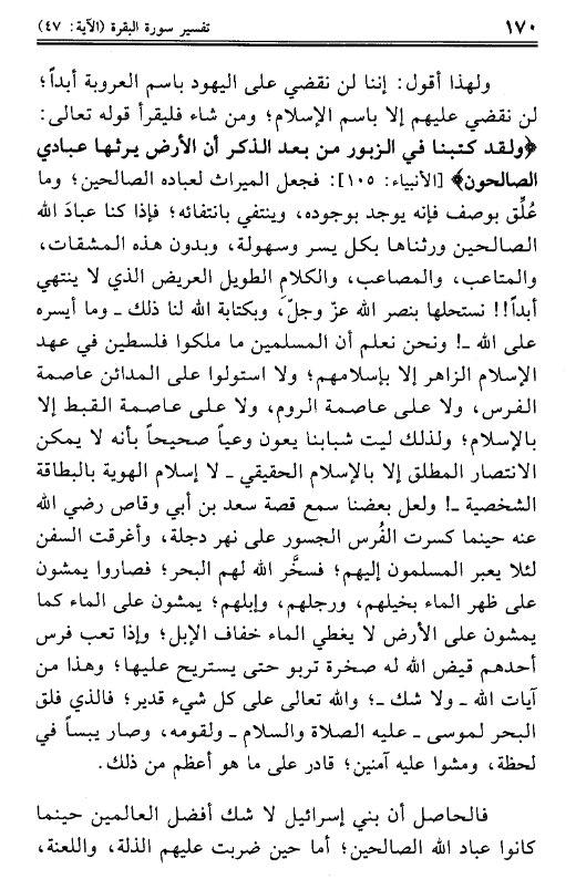 #القدس_ستبقي_عربيه https://t.co/akBaACaj...