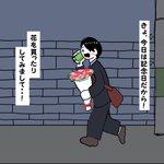 夫婦と帰り道。 pic.twitter.com/CCjZLFC1FB