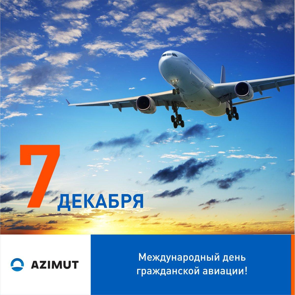 Поздравляем с Международным днем гражданской авиации! https://t.co/VborEfn6qL #AZIMUT #авиация #безопасностьполетов https://t.co/WPStObUMAr