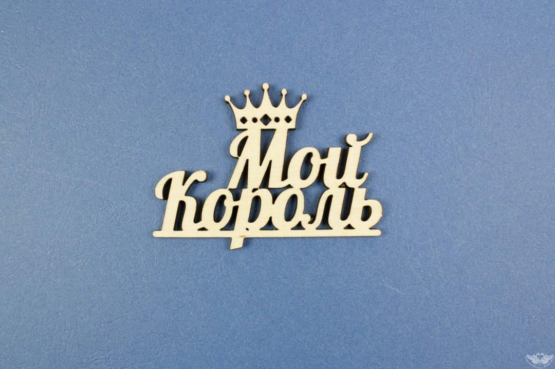 Днем рождения, картинка с надписью ты мой король я королева твоя