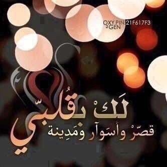 حبيبي انت B736149199 Twitter