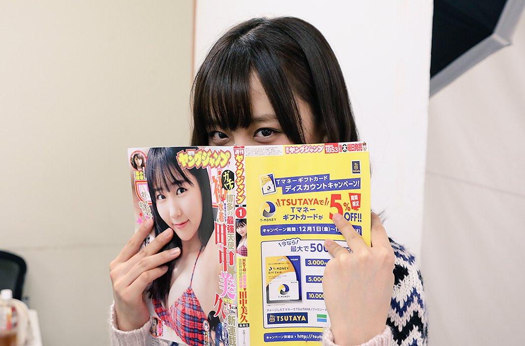 #ヤングジャンプ さん最新号発売中。 #SKE48 #鎌田菜月 がグラビアに登場。  ご覧になってな…