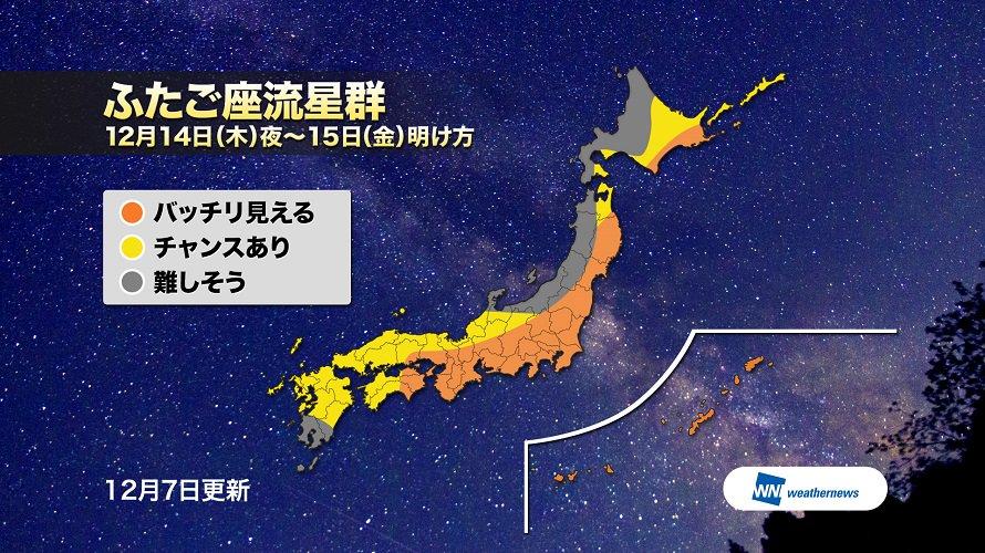見ましょう  14日夜~15日明け方「ふたご座流星群」が見ごろに 月明かりも弱く、太平洋側は観測チャ…