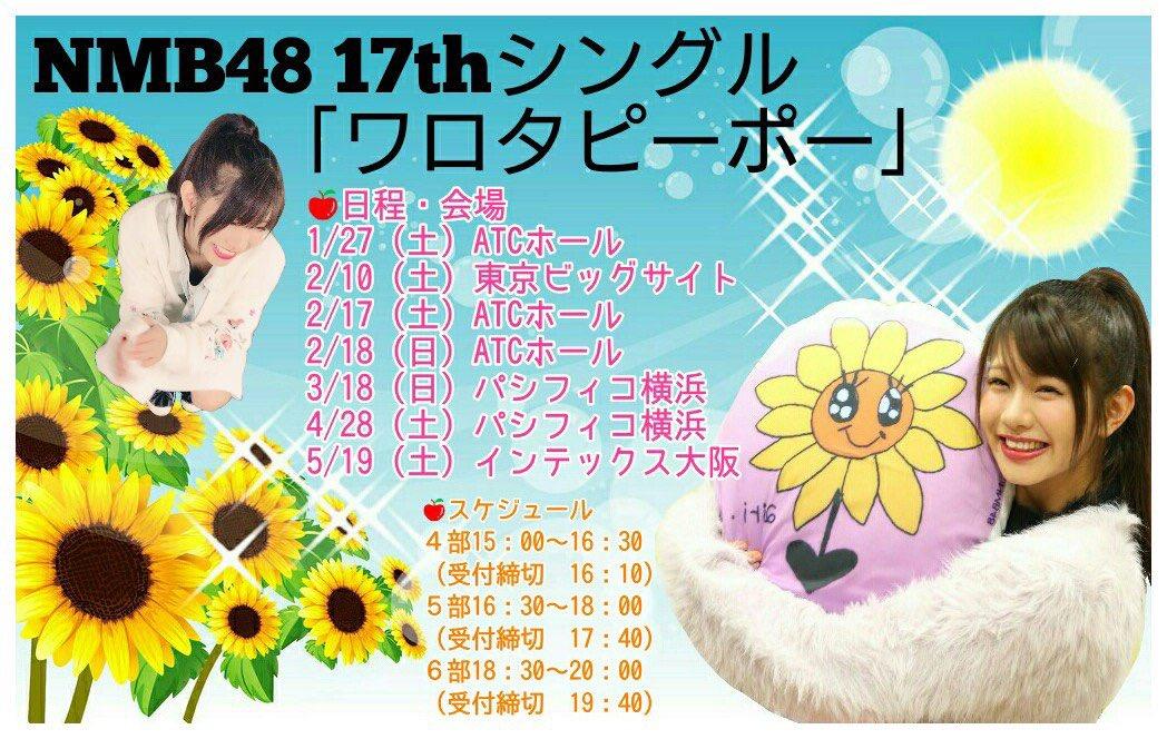 22歳になった私に 逢いに来て下さい〜〜🤤💜 fortunemusic.jp/nmb48_20171…