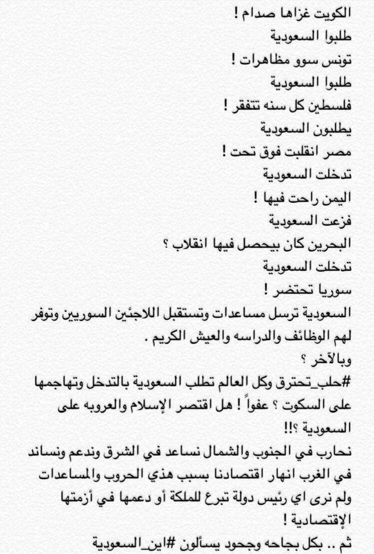 RT @reemials: #علا_الفارس_تسيي_للسعوديه  كل ذا ويقولون وين السعودية !؟ https://t.co/HsJ1rTlOjV