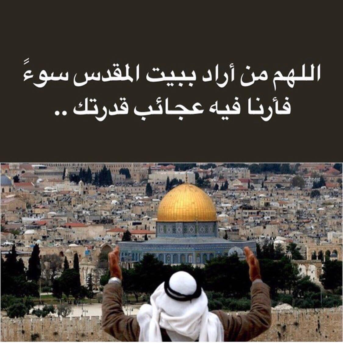 آدم بن محمد's photo on #القدس_ستبقي_عربيه