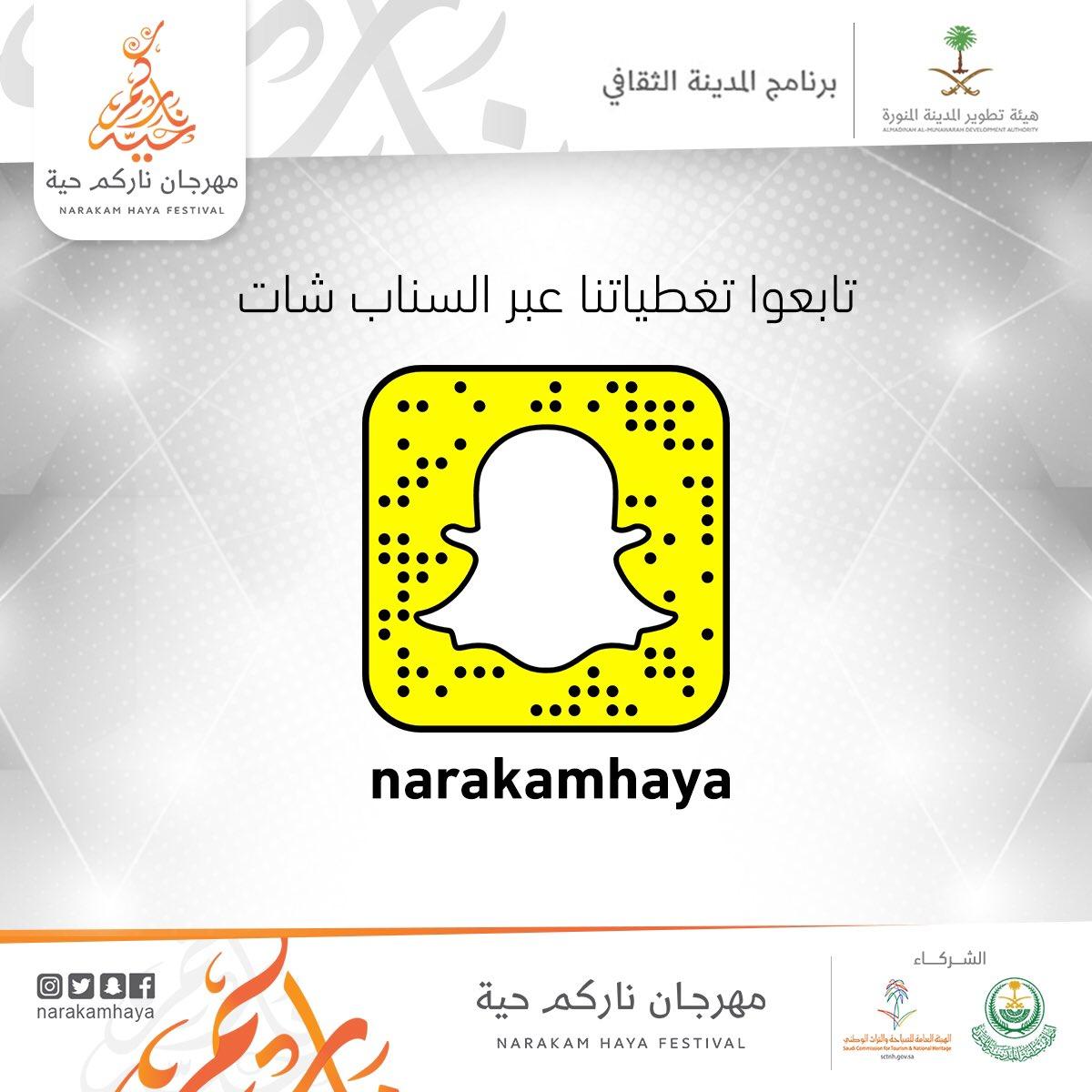 لمتابعة تغطيات #مهرجان_ناركم_حية  عبر من...