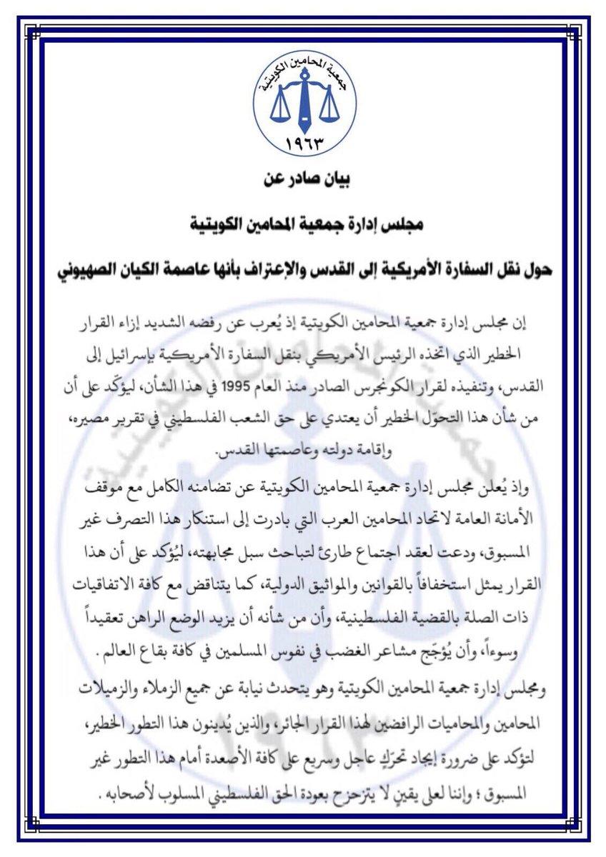 بيان صادر عن مجلس إدارة #جمعية_المحامين_الكويتية   حول نقل السفارة الأمريكية إلى القدس والإعتراف بأنها عاصمة الكيان الصهيونيpic.twitter.com/UOZ5ucER3o