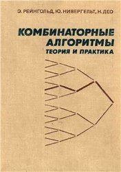 book Computational Geometry and Graph Theory: