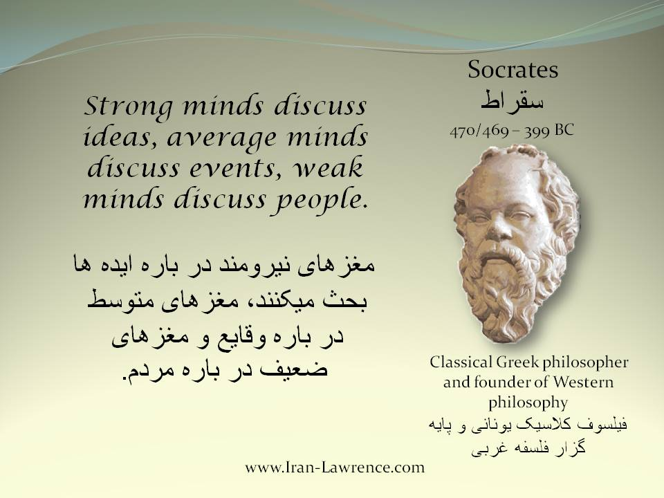 Strong minds discuss ideas, average minds discuss events, weak minds discuss people. #Socrates #Mind<br>http://pic.twitter.com/TSTYQCycZo