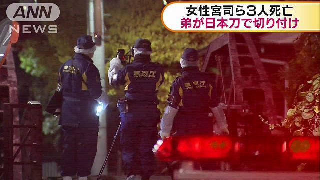 【3人死亡】富岡八幡宮の女性宮司が日本刀で刺され死亡…襲ったのは弟 https://t.co/ZvHw5mqsfI  車を運転していた男性は重傷。その後、弟は一緒にいた女を刃物で刺し、自殺を図ったという。2人は病院に搬送されたが死亡した。